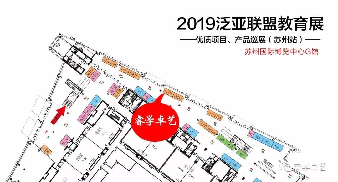 【展会邀请】8月16日-18日睿学卓艺与您相约泛亚联盟.教育展!