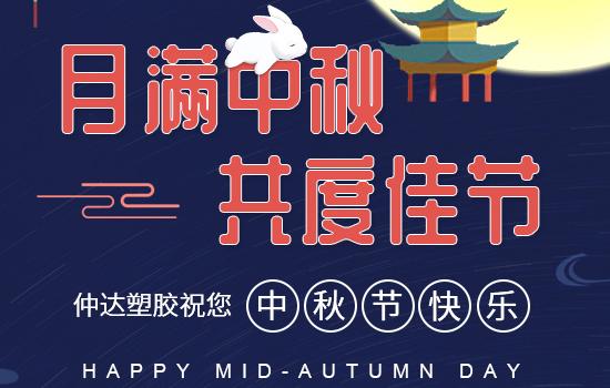 月满中秋|仲达雷竞技Raybet官网祝您中秋快乐,阖家安康!