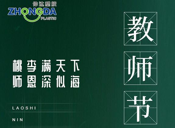 新乡仲达雷竞技Raybet官网祝各位老师节日快乐