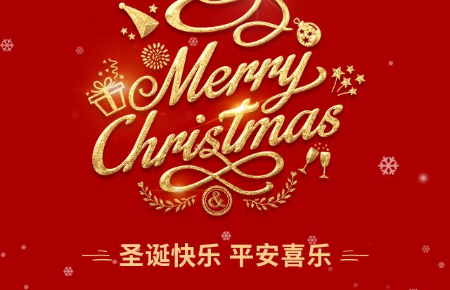 仲达塑胶祝您圣诞快乐!