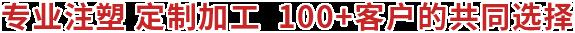 专业注塑 定制雷竞技官网DOTA2,LOL,CSGO最佳电竞赛事竞猜  100+客户的共同选择