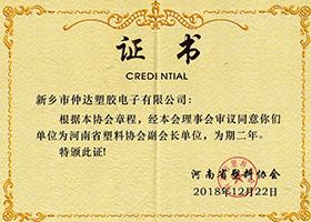 河南省塑料协会副会长单位