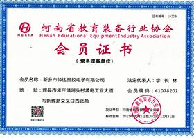 河南省教育装备行业协会常务理事单位